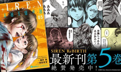 SIREN ReBIRTH 5巻 発売