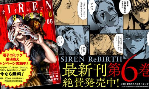 SIREN ReBIRTH 第6巻 発売